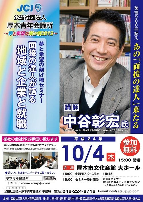 20121004.jpg