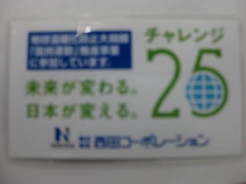 チャレンジ25-s.jpg