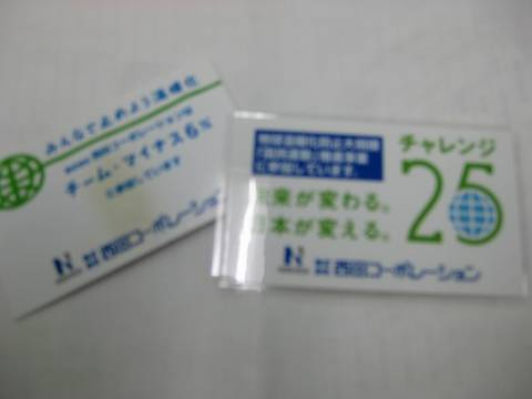 マイナス6-s.jpg